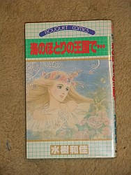 『海のほとりの王国で・・・』『シェラの空間』『人魚姫』