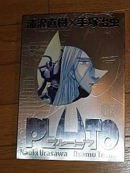 『PLUTO 7』