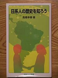 『日系人の歴史を知ろう』