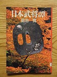 『日本武将譚』