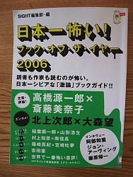 『日本一怖い!ブック・オブ・ザ・イヤー 2006』