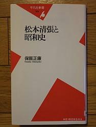 『松本清張と昭和史』