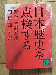 『日本歴史を点検する』