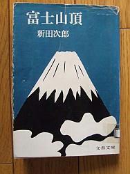 『富士山頂』