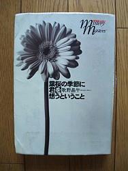 『葉桜の季節に君を想うということ』