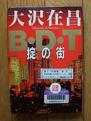 『B・D・T掟の街』