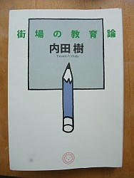 『街場の教育論』