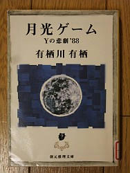 『月光ゲーム Yの悲劇'88』