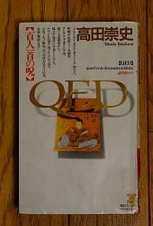 『QED―百人一首の呪』