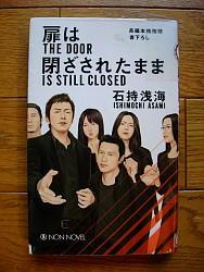 『扉は閉ざされたまま』