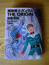 『機動戦士ガンダムTHE ORIGIN 19 ソロモン編・前』