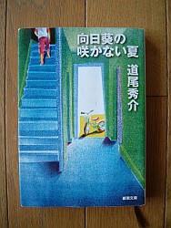 『向日葵の咲かない夏』