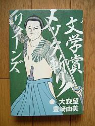 『文学賞メッタ斬り!リターンズ』
