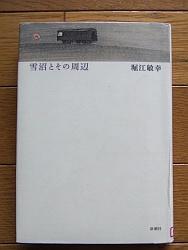 堀江敏幸『雪沼とその周辺』