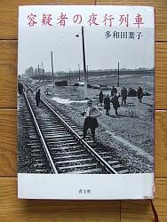 『容疑者の夜行列車』