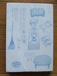 『漱石先生の事件簿―猫の巻』