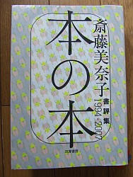 『本の本―書評集1994-2007』