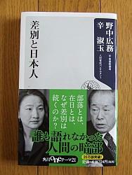 『差別と日本人』