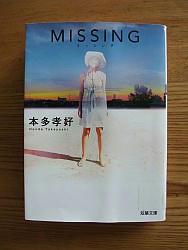 『MISSING』