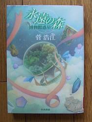 『永遠の森―博物館惑星』