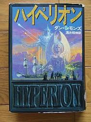 『ハイペリオン』