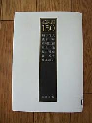 『必読書150』