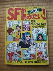 『SFが読みたい! 2001年版』