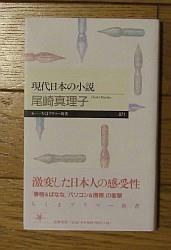 『現代日本の小説』