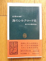 『海のシルクロード史―四千年の東西交易』