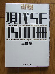 『現代SF1500冊 乱闘編 1975―1995』