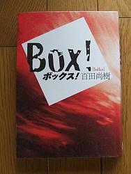 『ボックス!』