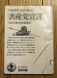 『共産党宣言』