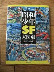 『昭和少年SF大図鑑 昭和20~40年代 僕らの未来予想図』