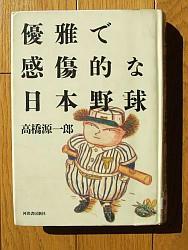 『優雅で感傷的な日本野球』
