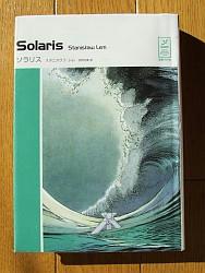 『ソラリス』