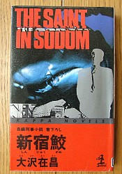 『新宿鮫』