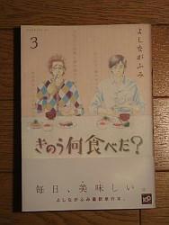 『きのう何食べた? 3』