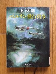 『ベルリン飛行指令』