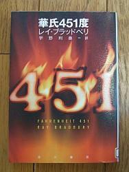 『華氏451度』