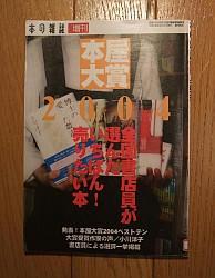 『本屋大賞〈2004〉』