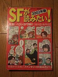 『SFが読みたい!〈2002年版〉』