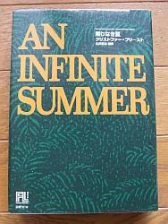 『限りなき夏』『青ざめた逍遙』『逃走』