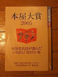 『本屋大賞2005』