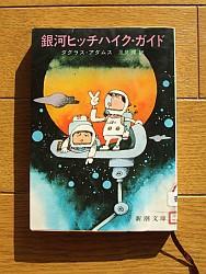 いろいろメモ(旧・自由の森学園図書館の本棚) 読書メモ『銀河ヒッチハイク・ガイド』