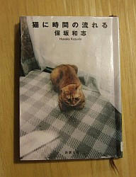 『猫に時間の流れる』