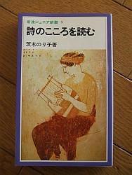 『詩のこころを読む』