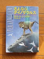 『さよならダイノサウルス』