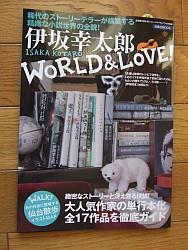 『伊坂幸太郎WORLD&LOVE!』