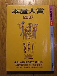 『本屋大賞〈2007〉』