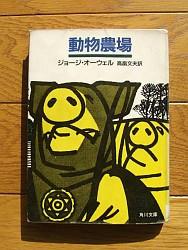 『動物農場』『象を撃つ』